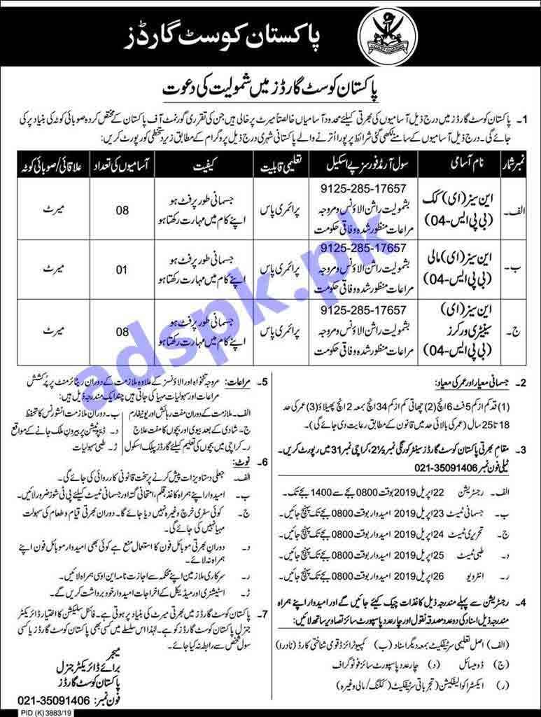 Pakistan Coast Guards Karachi Jobs 2019 for BPS-04 Cook Mali Sanitary Worker Application Registration Deadline 22-04-2019 Apply Now