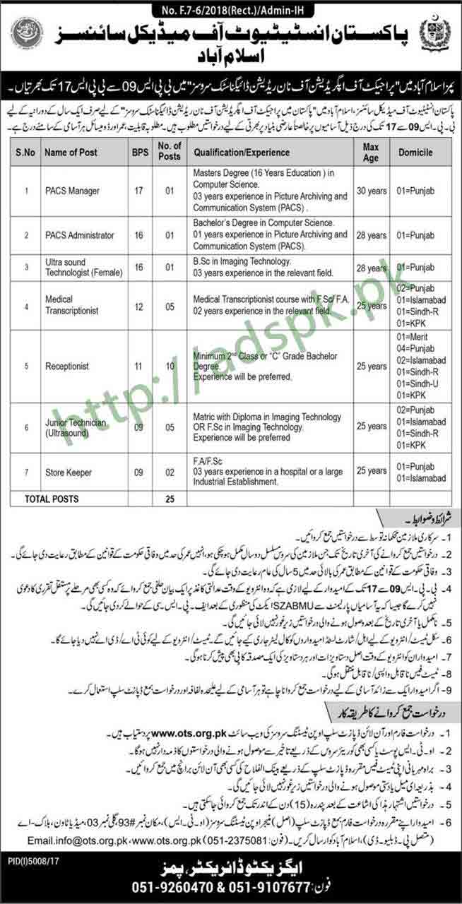 Pakistan Institute of Medical Sciences PIMS Project Islamabad Jobs 2018 OTS Written Test MCQs Syllabus Paper PACS Manager Admin Ultra Sound Technologist Medical Transcriptionist Receptionist Junior Technician Jobs Application Form Deadline 02-04-2018 Apply Now by Open Testing Service