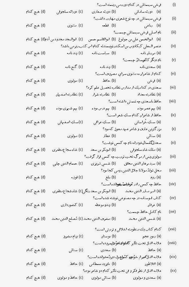 Persian Lecturer mcqs 2015-1