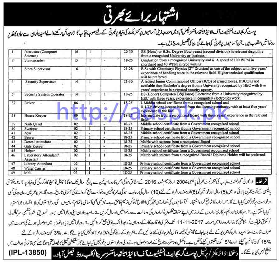 Postgraduate Institute of Allied Health Sciences Faisalabad Jobs 2017 Instructor Computer Science Stenographer Store Supervisor Security Supervisor Security System Operator Driver Jobs Application Deadline 11-11-2017 Apply Now
