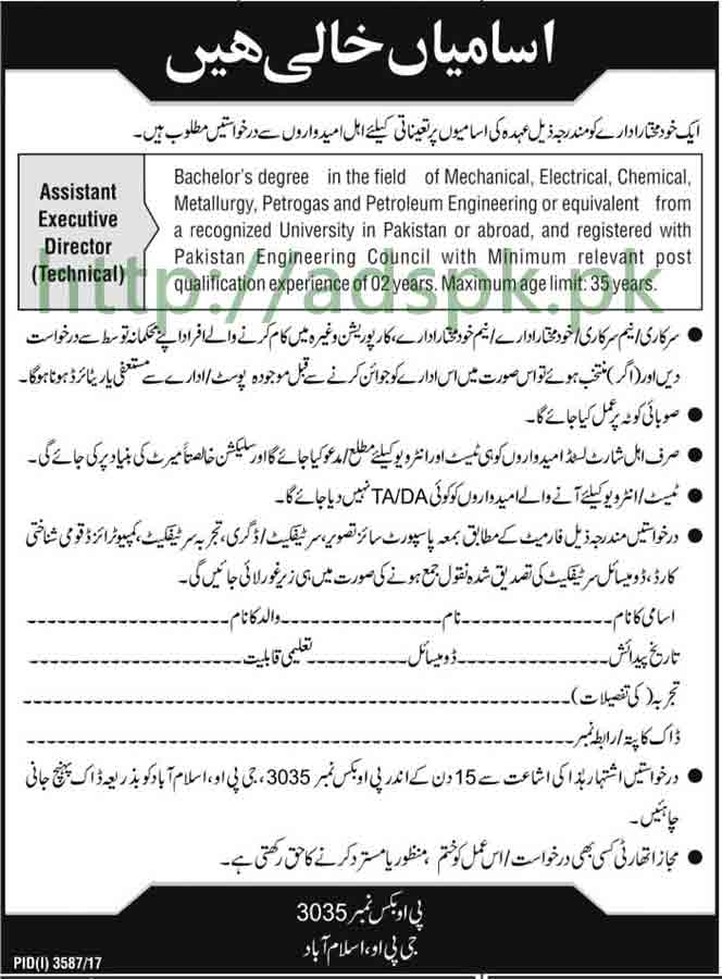 Public Sector Organization PO Box 3035 GPO Islamabad Jobs 2018 Assistant Executive Director Technical Jobs Application Deadline 21-01-2018 Apply Now