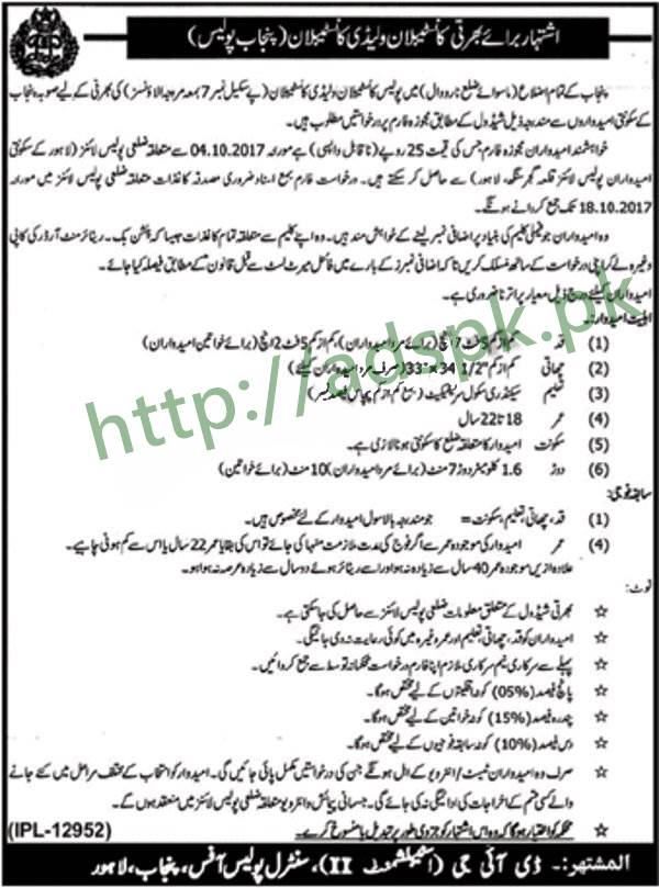 Punjab Police Department 7800 Jobs 2017 Constable Lady Constable Recruitment Test Punjab 35 Districts Jobs Application Form Deadline 18-10-2017 Apply Now by DIG Establishment-II CPO Office Lahore