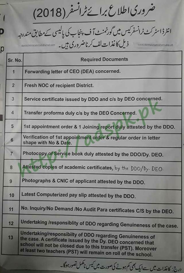 Punjab School Teachers Transfer 2018 Required Documents Important Announcement Must Read Now
