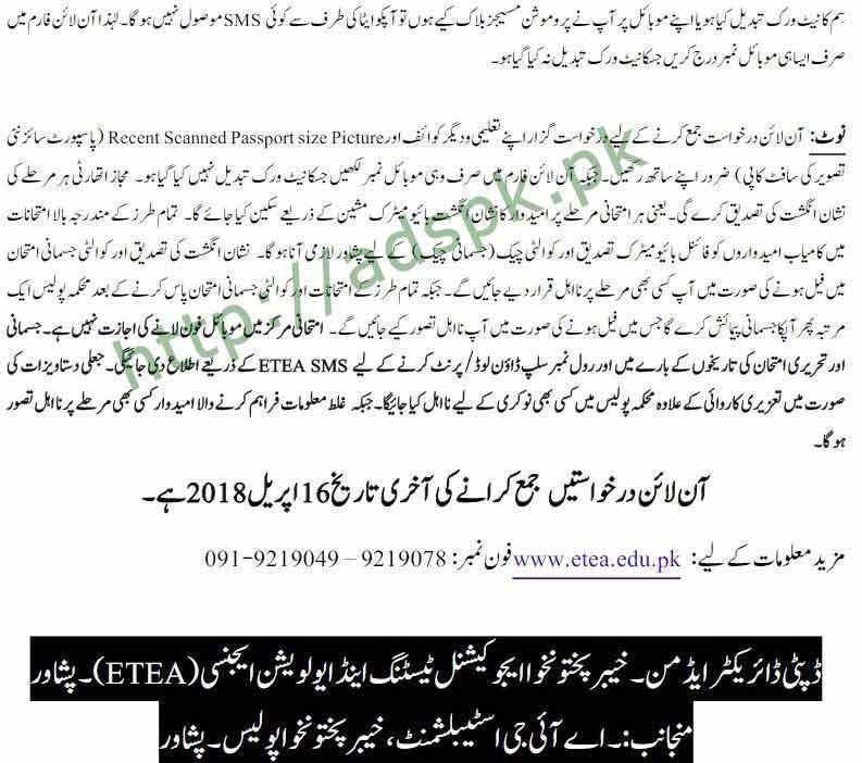 KP Police Department Jobs 2018 ETEA Written MCQs Test