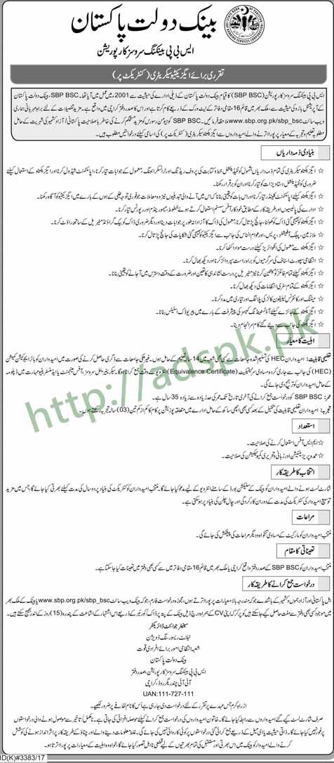 State Bank of Pakistan SBP Jobs 2018 Executive Secretary Jobs Application Deadline 26-03-2018 Apply Now