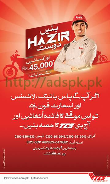 TCS Couriers Pakistan Jobs 2018 HAZIR DOST if you have Bike License & Smartphone then Apply Now