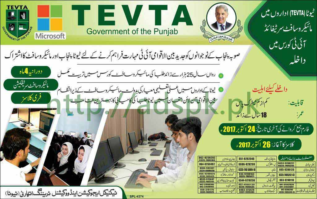 TEVTA Punjab Free Admissions 2017-2018 Microsoft Certified IT Certification Course Minimum Qualification Matric Age above 18 Years Application Form Deadline 24-10-2017 Apply Now