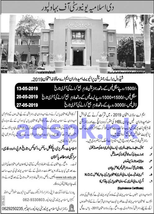 The Islamia University of Bahawalpur Fee Schedule for Registration Private Candidates MA Annual Exam 2019 Application Form Deadline 13-05-2019 Apply Now