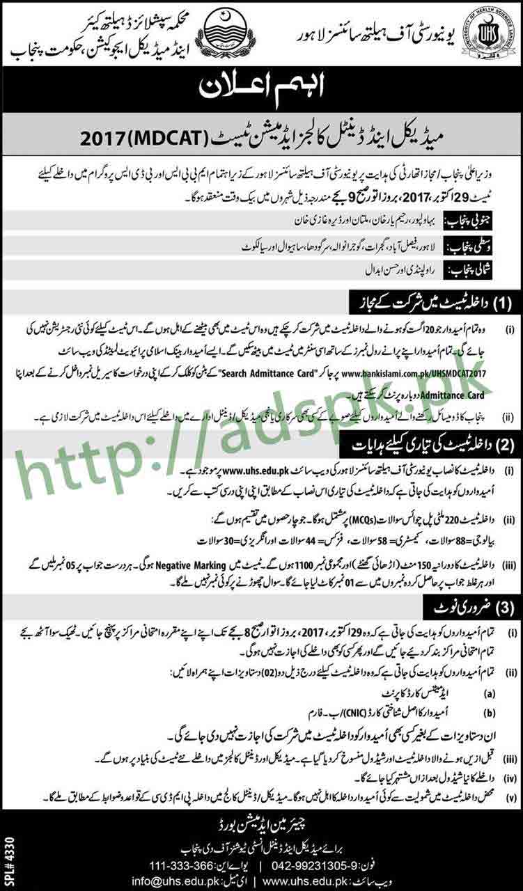 UHS MDCAT Re-Entry Test Schedule MBBS BDS Admission Test 2017-2018 Written MCQs Test Dated 29-10-2017 Apply Now by University of Health Sciences Lahore