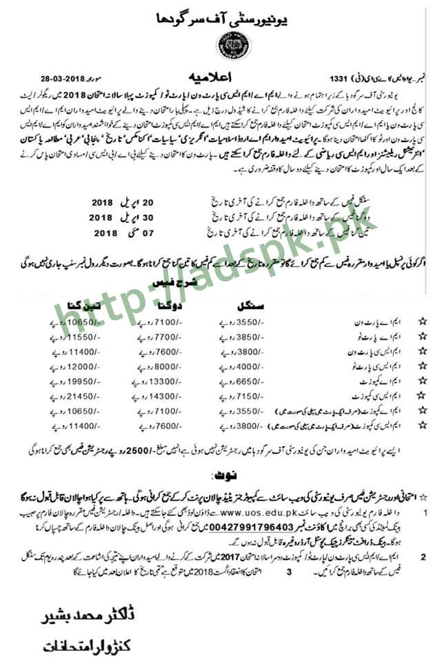 University of Sargodha MA MSc Part-I Part-II Composite 1st Annual Examination 2018 Fee Schedule with Single Fee Application Form Deadline 20-04-2018 Apply Now by UOS